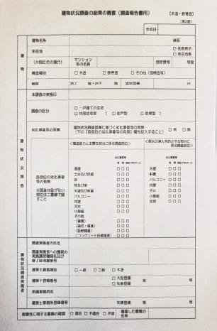 建物状況調査の結果の概要(調査報告書用)